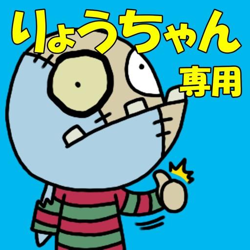 """""""Ryo-chan"""" dedicato adesivo a livello nazionale!"""