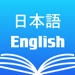 英和辞書・和英辞典 - 無料英語日本語対応検索翻訳発音機能の字典 ・ Dictionary Free