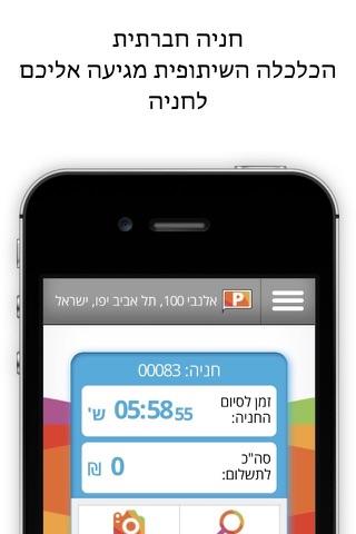 RePark - חניה בתל אביב והסביבה screenshot 3