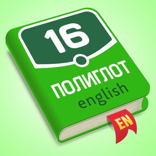 Полиглот - Английский язык. Базовый курс