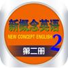 新概念英语第二册HD 听力口语英汉翻译全文字典