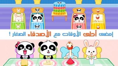 لعبة الحضانه - روضة الأطفال - My Kindergartenلقطة شاشة2