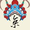 京劇·臉譜-京劇天天聽,變臉隨意換