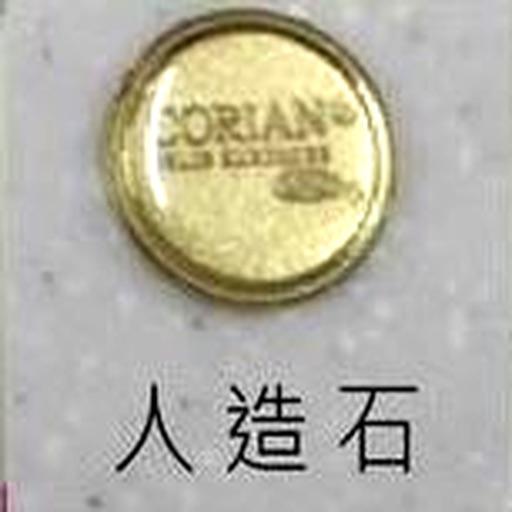 corian 人造石