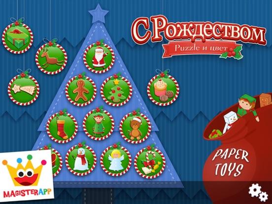 Скачать Рождество - головоломки и цвет для детей