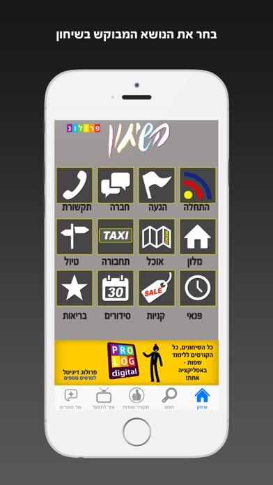 אנגלית - שיחון לדוברי עברית מבית פרולוג - חדש השמעה והקראה בנגיעה Screenshot 1