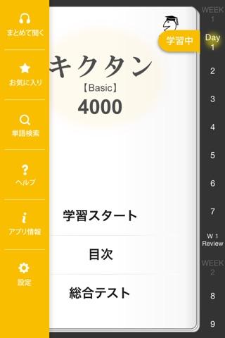 キクタン 【Basic】 4000 for PASS screenshot 1