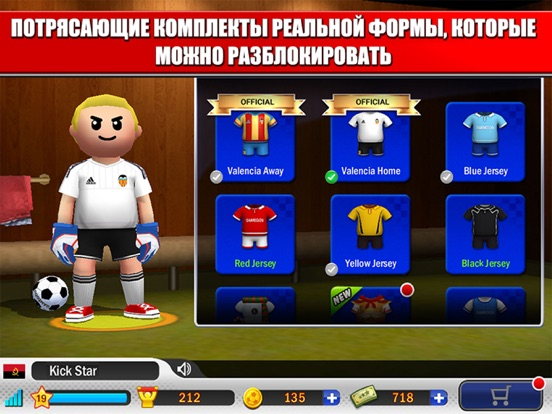Perfect Kick Скриншоты10