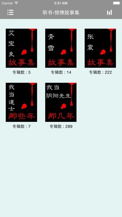 download 惊悚故事集(持续更新各种惊悚诡异故事) apps 0