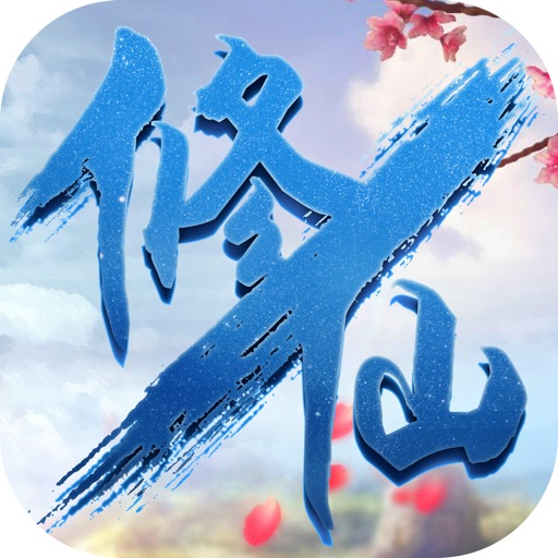 逍遥修仙-掌上360度自由视角经典仙侠动作游戏