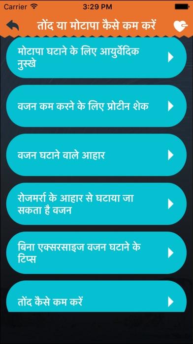 Tond Kare Kam, Nuskhe Me hai Dum :Weight Loss Tips Screenshot 5