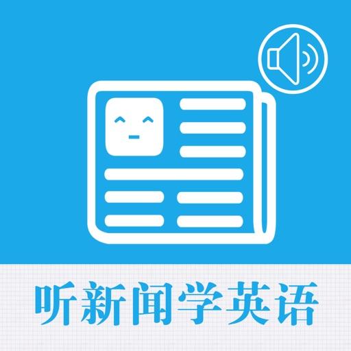 听新闻学英语 - 快乐学英语口语流利说