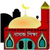 Namaj Muslim Prayer - Namaz The Virtue Of Prayer Hadees sailor s prayer
