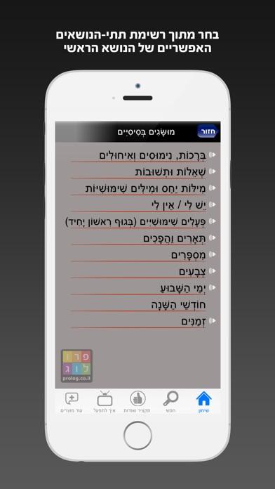 אנגלית - שיחון לדוברי עברית מבית פרולוג - חדש השמעה והקראה בנגיעה Screenshot 2