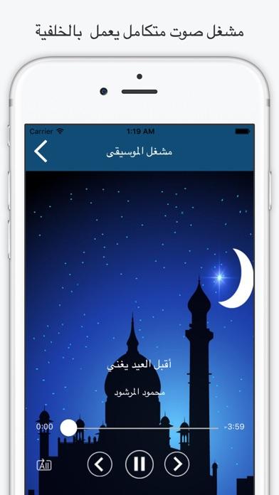 MP3 أناشيد و أدعية اسلامية و دينية بدون انترنتلقطة شاشة4