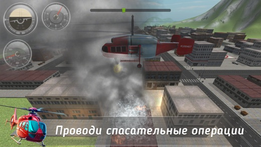 Helicopter Flight Simulator 3D - Checkpoint Deluxe Screenshot
