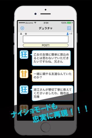 デュラチャ screenshot 2