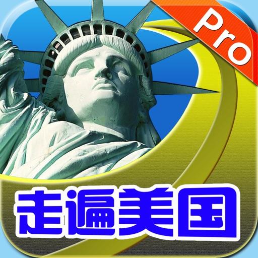 走遍美国 PRO -地道美式英语阅读听力口语精华合集专业版HD