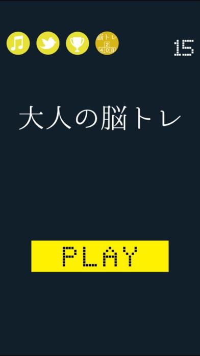 [大人の脳トレ] 反射神経の王様!無料で出来る反射神経UPアプリ!のスクリーンショット4