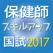 保健師国試スキルアップ問題解説集2017
