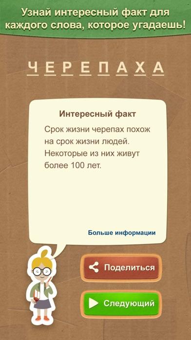 Виселица Плюс - Угадай Слово Screenshot
