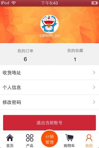 e直购 screenshot 2