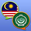 قاموس عربي-ملايو Kamus Arab Melayu