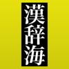 全訳 漢辞海 第三版 - 物書堂