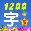 Learn Chinese characters 学前识字(巧宝5)free