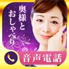 妻恋坂 大人の女性と通話やチャットができる非出会い系アプリ