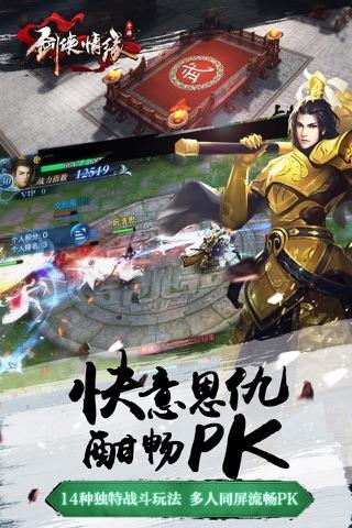 新剑侠情缘 screenshot 3