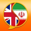 English Persian (Farsi) Dictionary Free