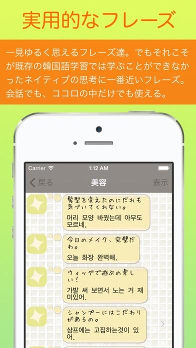 韓国語学習アプリ「ひとりごと韓国語」独り言... screenshot1