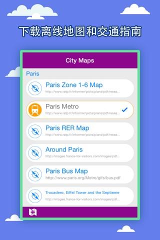 Paris City Maps - Discover PAR with Metro & Bus screenshot 1