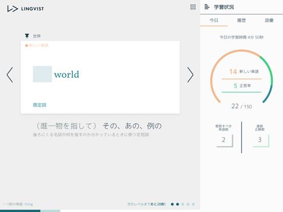 Lingvist Screenshot