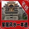 Feng shui a household general: the house Apps free for iPhone/iPad