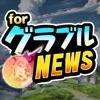 グラブルまとめニュース for グランブルーファンタジー
