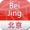 Beijing Offline Street Map (English+Chinese)-北京离线街道地图