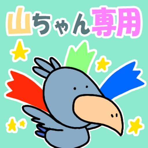 全国の「やまちゃん」専用ステッカー!