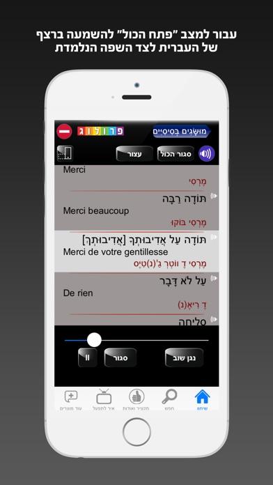 צרפתית - שיחון לדוברי עברית מבית פרולוג - חדש השמעה והקראה בנגיעה Screenshot 4