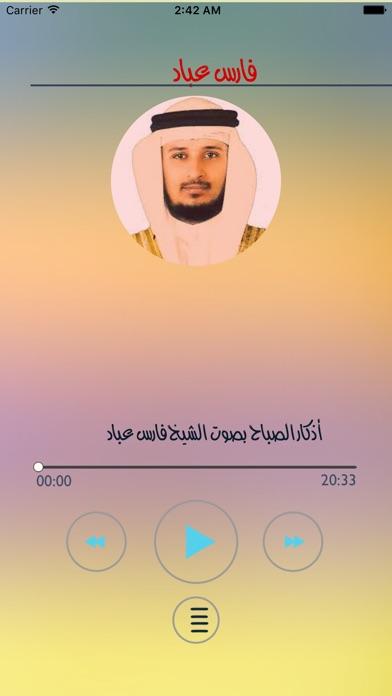 اذكار الصباح والمساء الصوتي ـ بدون انترنتلقطة شاشة4