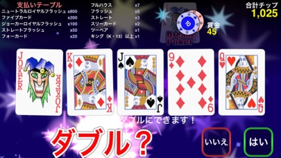 ドリームポーカー - ボーナスポーカーゲームのスクリーンショット1