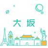 大阪旅游攻略-osaka含关西京都奈良旅行指南支持包车导游预订的自由行神器