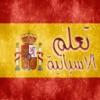 تعلم الاسبانية في 10 ايام بدون معلم