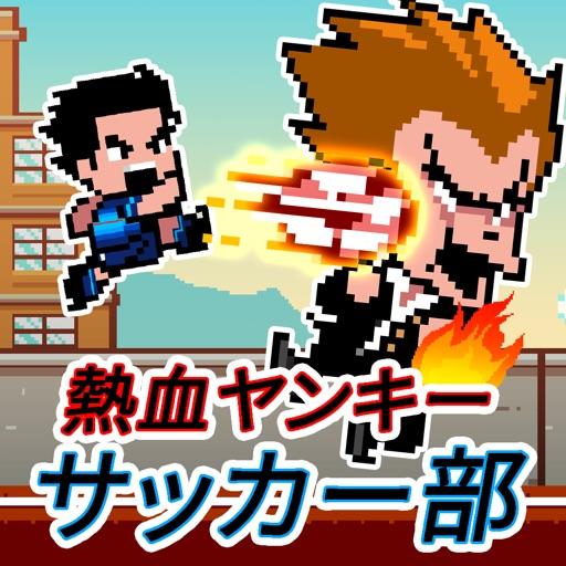 熱血ヤンキーサッカー部 -Kick Hero-