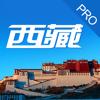 西藏自由行攻略Pro-专业版2016西藏旅游攻略