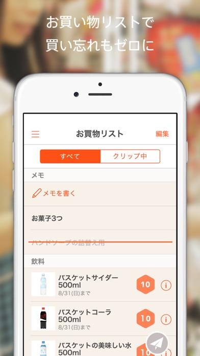 クリエイトお買物アプリのスクリーンショット4