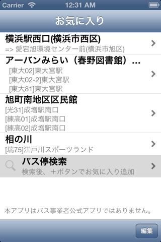 バスあと何分?Pro screenshot 1