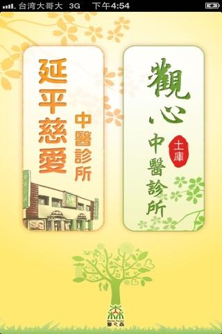 延平慈愛觀心中醫 screenshot 1