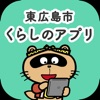 【東広島市公式】東広島市くらしのアプリ